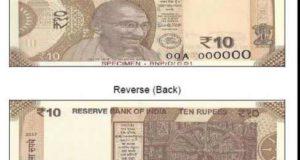 new-10-rupee-note