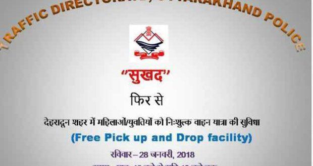 sukhad-scheme-dehradun
