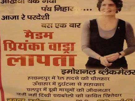 priyanka-vadra-poster